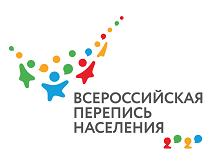 Всероссийская перепись 2020 года